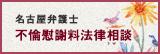 名古屋弁護士 不倫慰謝料法律相談