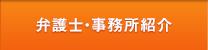 弁護士・事務所紹介