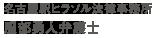 名古屋駅ヒラソル法律事務所 代表 服部勇人弁護士